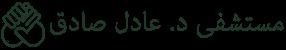 Dr.Adel Sadek Hospital Logo